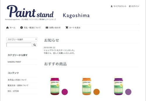 オンラインショッピングサイトを公開致しました。